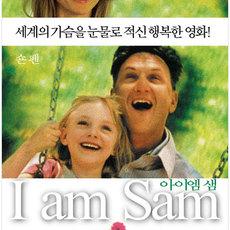 아이 엠 샘